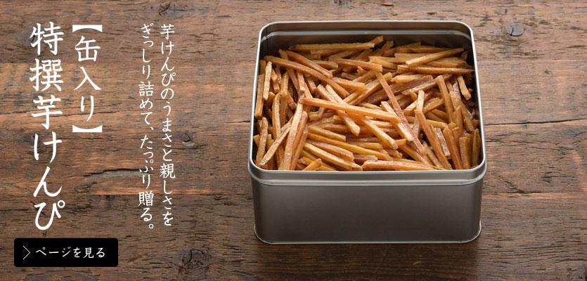 芋けんぴをたっぷりと、芋屋金次郎芋の缶入り芋けんぴ