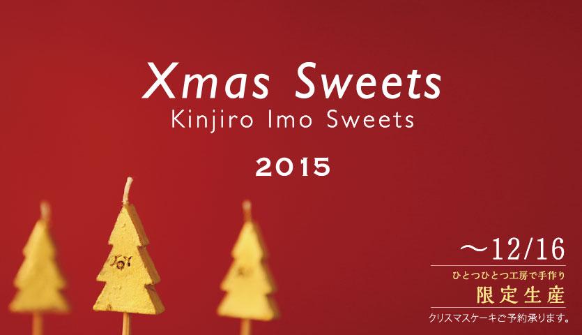 2015芋屋金次郎クリスマスケーキ