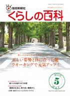 01hyoushi_kurashinohyakka201605
